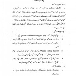 Electronic voting - urdu 1